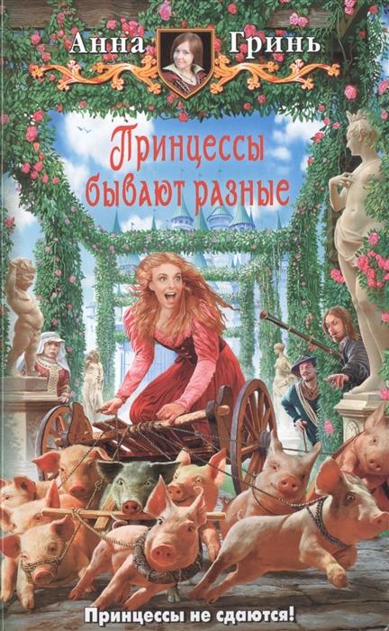Гринь А. Принцессы бывают разными Роман анна гринь ведьма на работе
