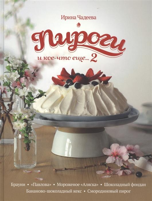 Пироги и кое-что еще 2 Рецепты домашней выпечки