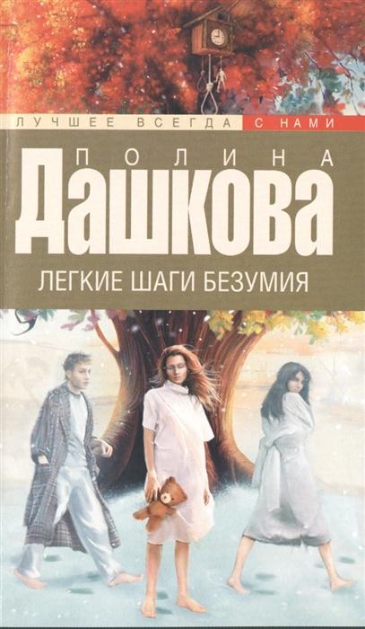 Дашкова П. Легкие шаги безумия дашкова п легкие шаги безумия