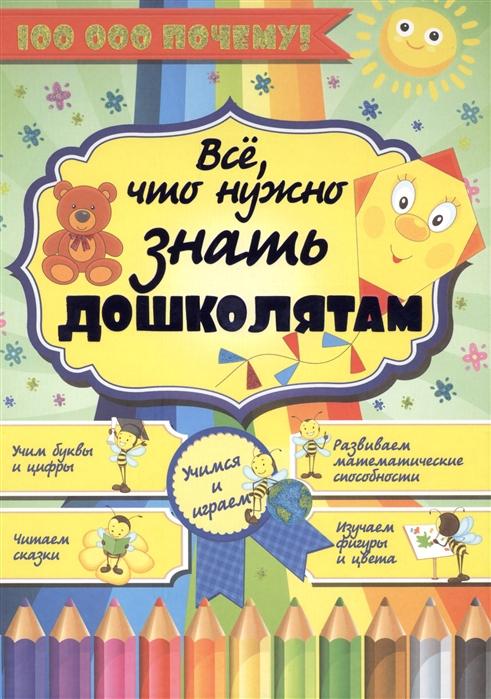 Хомич Е. Все что нужно знать дошколятам Учим буквы и цифры Развиваем математические способности Читаем сказки Изучаем фигуры и цвета дмитриева в г все цифры и фигуры которые должен знать ребенок