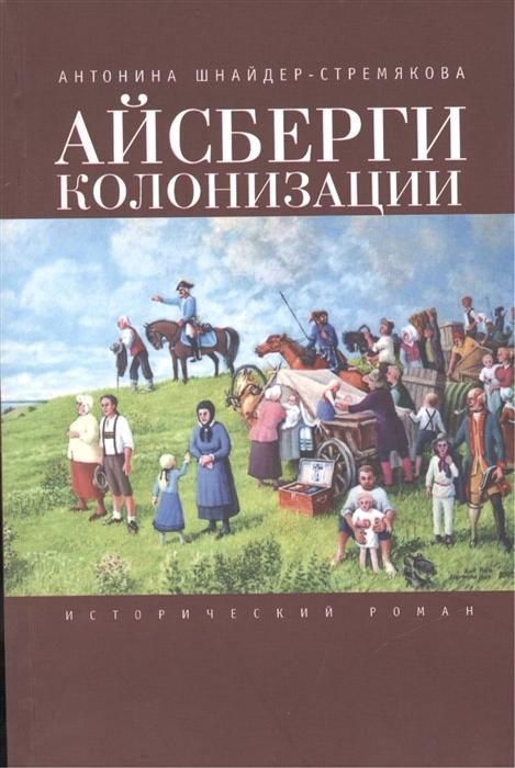Айсберги колонизации исторический роман