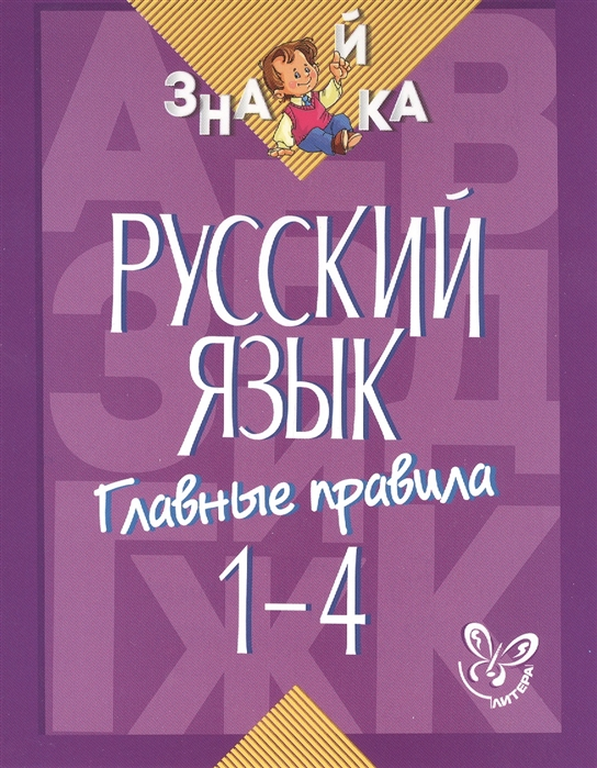 Стронская И. Русский язык Главные правила 1-4 классы