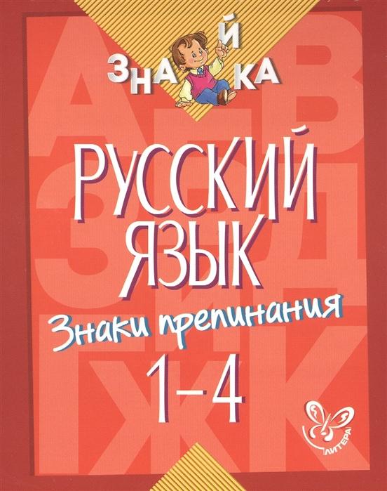 Стронская И. Русский язык Знаки препинания 1-4 классы стоимость