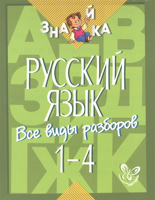Стронская И. Русский язык Все виды разборов 1-4 классы стоимость