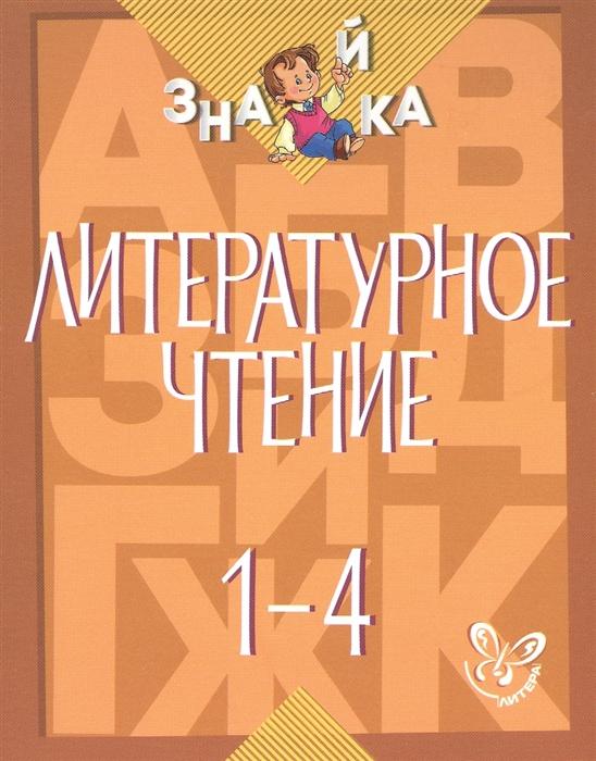 Крутецкая А. Литературное чтение 1-4 классы лободина н литературное чтение 1 4 классы итоговый контроль знаний