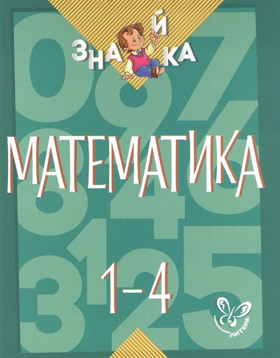 Крутецкая А. Математика 1-4 классы стоимость