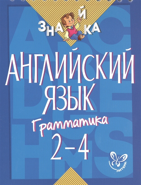 Селиванова М. Английский язык Грамматика 2-4 классы