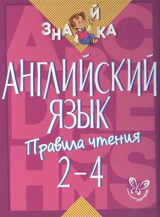 Селиванова М. Английский язык Правила чтения 2-4 классы цена в Москве и Питере