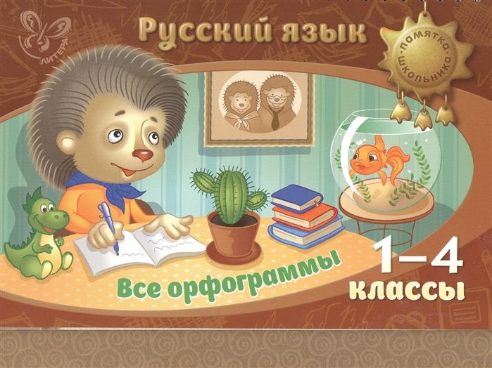 Стронская И. Русский язык Все орфограммы 1-4 классы Памятка школьника