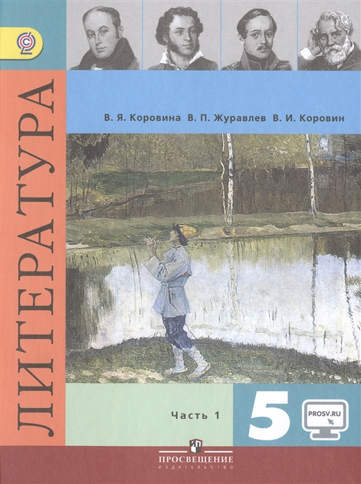 Литература 5 класс Учебник комплект из 2 книг