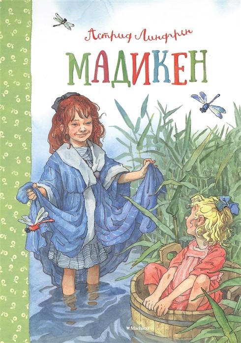 Купить Мадикен Мадикен и Пимс из Юнибаккена Повести, Махаон, Проза для детей. Повести, рассказы