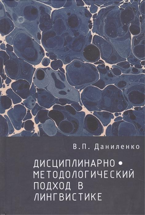 Дисциплинарно-методологический подход в лингвистике