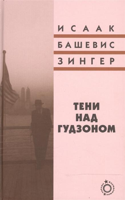 Зингер И. Тени над Гудзоном Роман