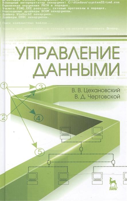 Цехановский В., Чертовской В. Управление данными Учебник цена 2017