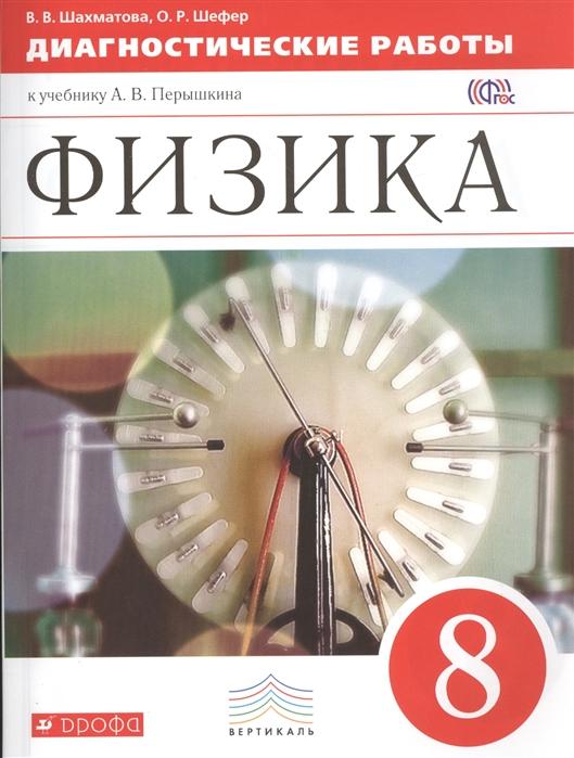 цены Шахматова В., Шефер О. Физика 8 класс Диагностические работы к учебнику А В Перышкина Физика 8 класс