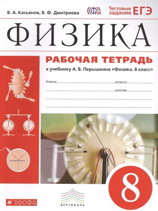 Касьянов В., Дмитриева В. Физика 8 класс Рабочая тетрадь к учебнику А В Перышкина Физика 8 класс