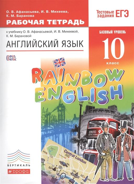 Афанасьева О., Михеева И., Баранова К. Rainbow English Английский язык 10 класс Базовый уровень Рабочая тетрадь к учебнику О В Афанасьевой И В Михеевой К М Барановой цены онлайн