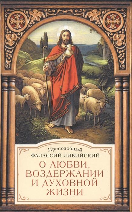 Преподобный Фалассий Ливийский О любви воздержании и духовной жизни к пресвитеру Павлу преподобный варсонофий великий руководство к духовной жизни в ответах на вопрошания учеников