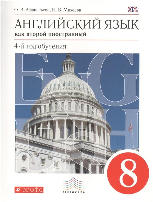 Афанасьева О., Михеева И. Английский язык как второй иностранный Учебник 8 класс 4-й год обучения 2-е издание стереотипное