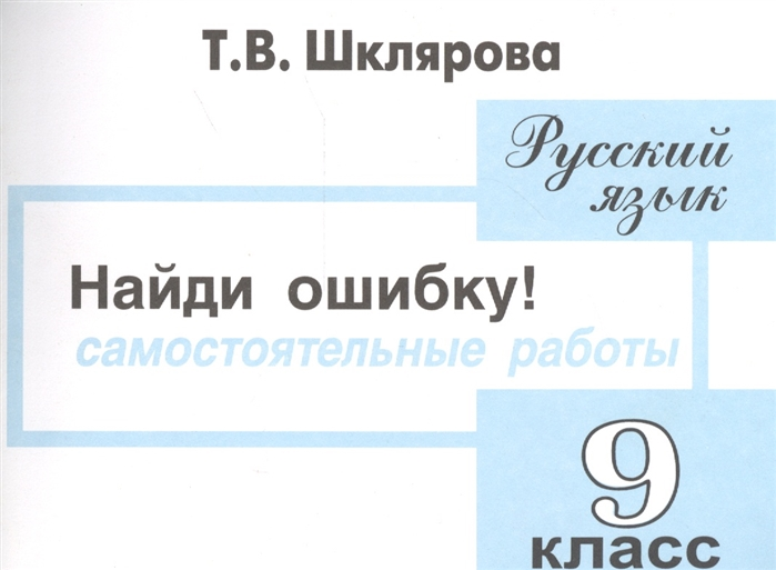 Русский язык 9 класс Самостоятельные работы Найди ошибку