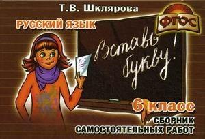 Русский язык 6 класс Сборник самостоятельных работ Вставь букву
