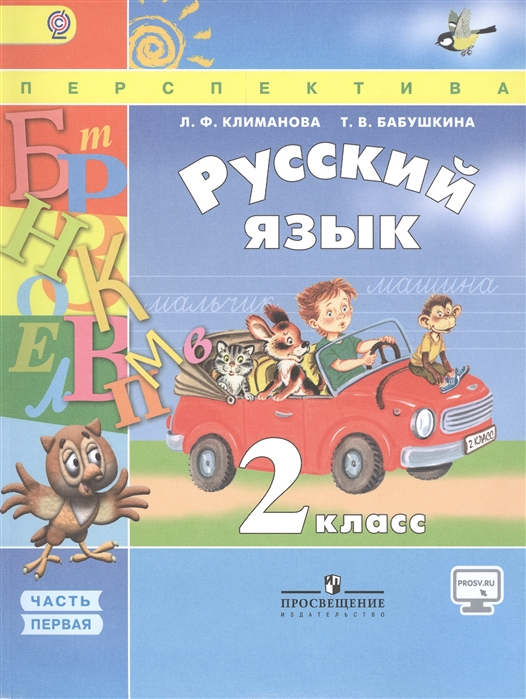 Русский язык 2 класс Учебник для общеобразовательных организаций Часть 1 комплект из 2 книг