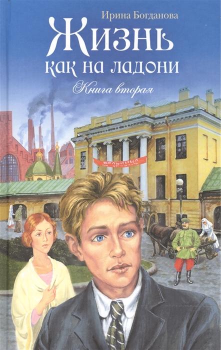 Богданова И. Жизнь как на ладони Повесть Книга вторая