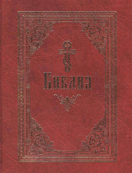 Библия или Книги священного писания Ветхого и Нового Завета в русском переводе