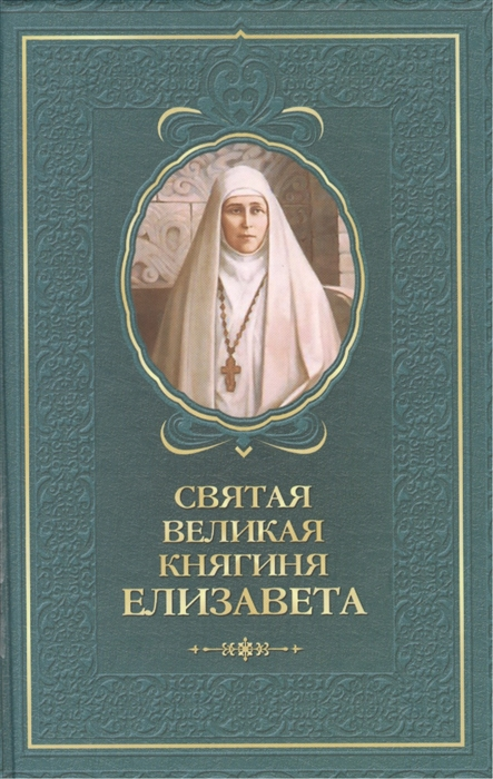 Копяткевич Т. Святая великая княгиня Елизавета