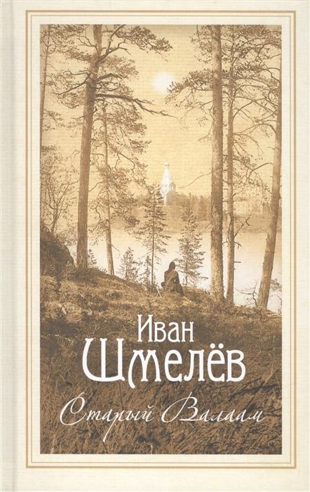 Шмелев И. Старый Валаам тур на валаам