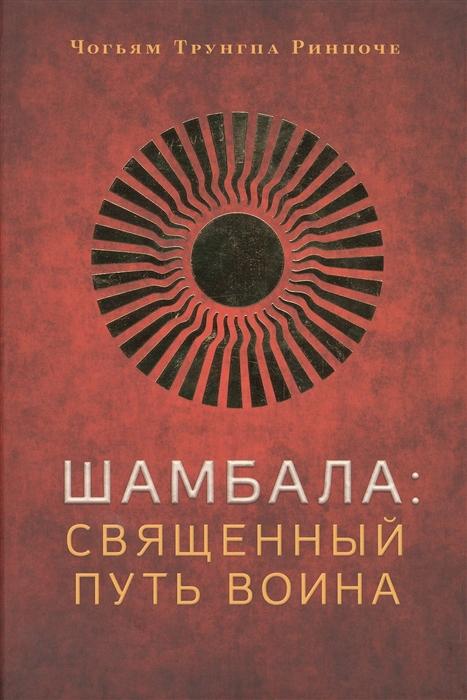 Ринпоче Т. Шамбала священный путь воина