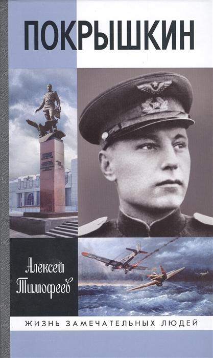 Тимофеев А. Покрышкин 4-е издание дополненное