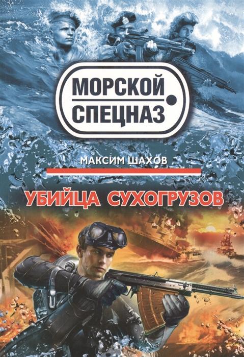 купить Шахов М. Убийца сухогрузов по цене 127 рублей