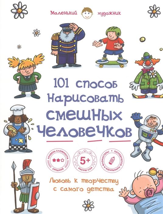 Полбенникова А. (ред.) 101 способ нарисовать смешных человечков коллектив авторов 101 способ нарисовать супергероя