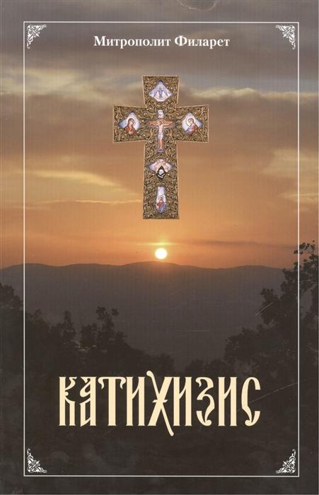 Фото - Митрополит Филарет Пространный христианский Катихизис Православной Кафолической Восточной Церкви пространный христианский катихизис