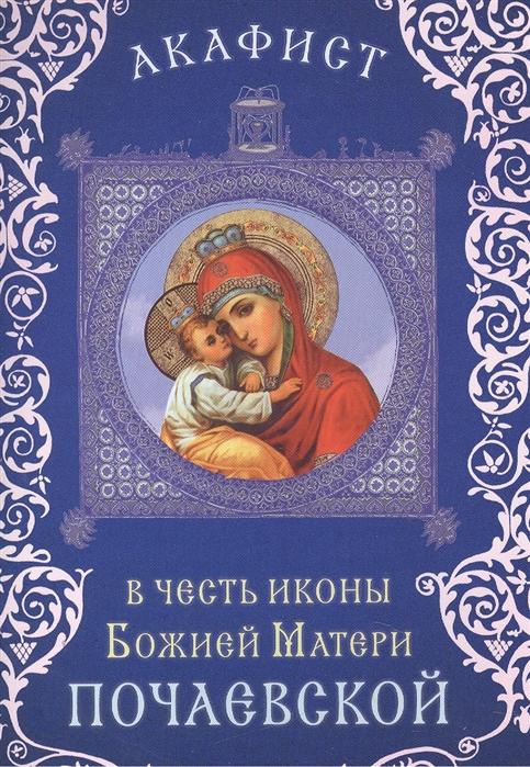 Акафист в честь иконы Божией Матери Почаевской Празднование 23 июля 5 августа 8 21 сентября михаил томас 17 июля