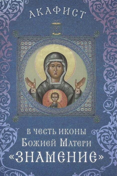 Акафист в честь иконы Божией Матери Знамение Празднование 27 ноября 10 декабря н пивоварова икона божией матери знамение