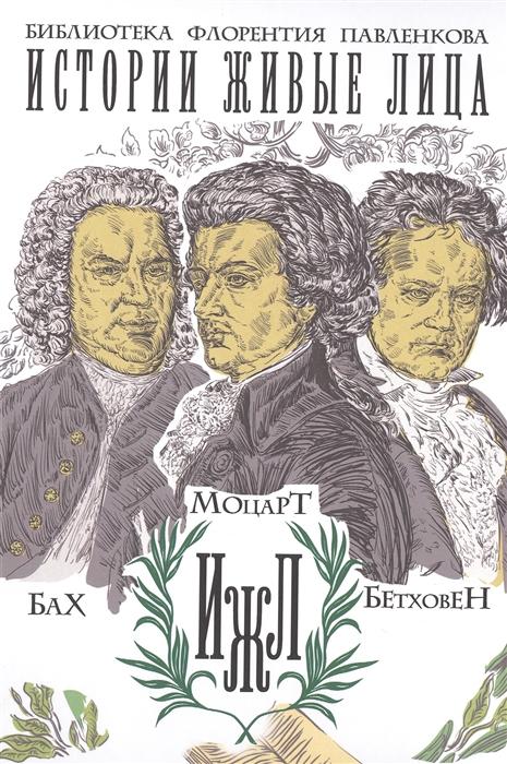 молитвы мечты фантазии голос и орган бах моцарт россини Базунов С., Давидов И., Давыдова М. Бах Моцарт Бетховен Истории живые лица