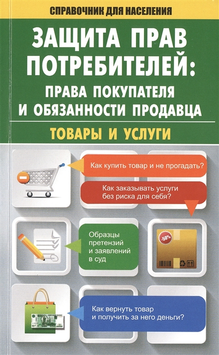Кузьмина М. Защита прав потребителей Права покупателя и обязанности продавца