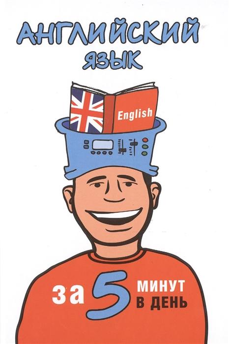 Орлова Н. Английский язык за 5 минут в день английский за 30 минут в день цифровая версия цифровая версия