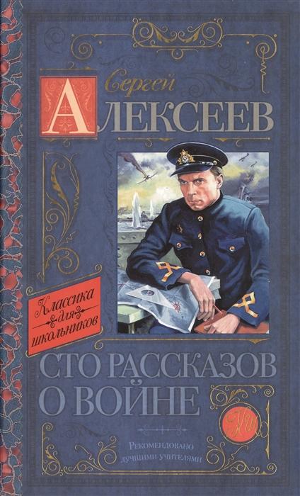 Алексеев С. Сто рассказов о войне алексеев с сто рассказов о войне
