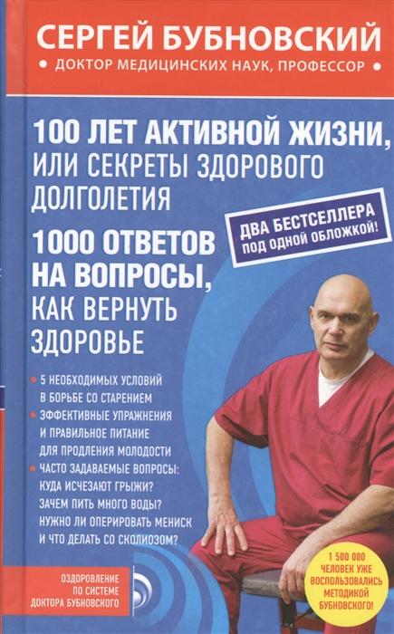 Бубновский С. 100 лет активной жизни или Секреты здорового долголетия 1000 ответов на вопросы как вернуть здоровье