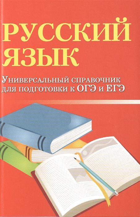 Русский язык Универсальный справочник для подготоки к ОГЭ и ЕГЭ