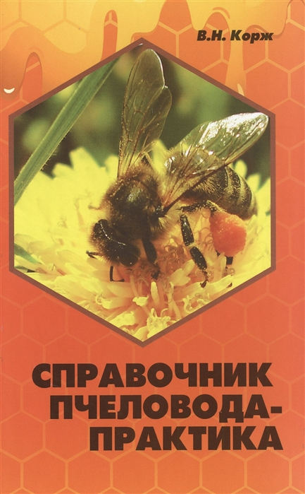 Корж В. Справочник пчеловода-практика цены