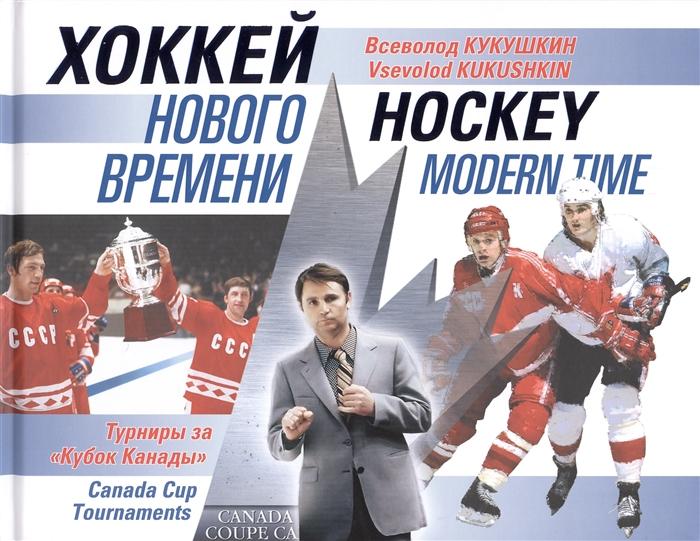 Кукушкин В. Хоккей нового времени Турниры за Кубок Канады Коллекционное издание Hockey Modern Time Canada Cup Tournaments Collection publication