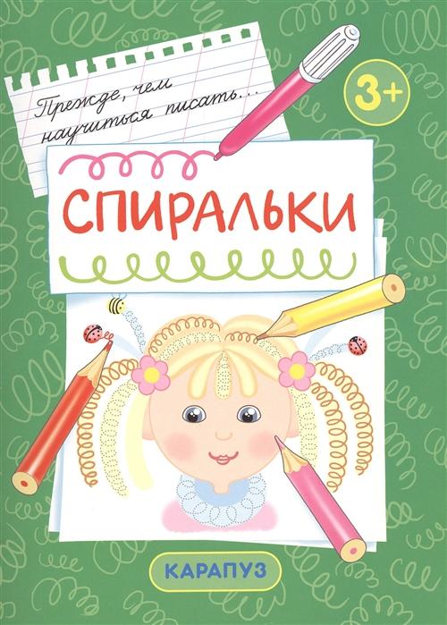 Савушкин С. (ред.) Спиральки цена и фото