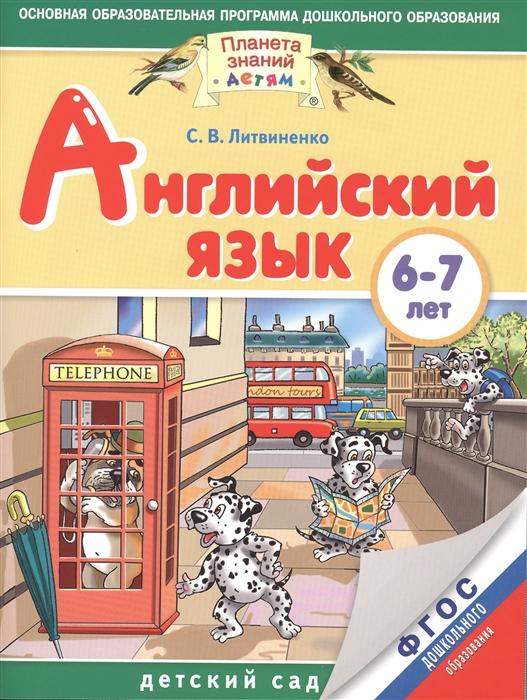 купить Литвиненко С. Английский язык 6-7 лет Основная образовательная программа дошкольного образования по цене 138 рублей