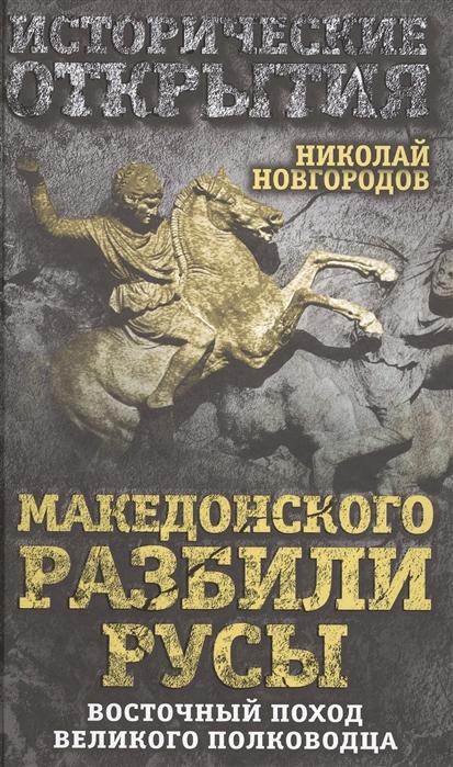 Македонского разбили русы Восточный подход Великого полководца