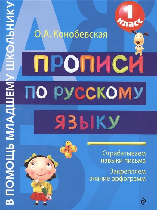 Прописи по русскому языку 1 класс Отрабатываем навыки письма Закрепляем знание орфограмм