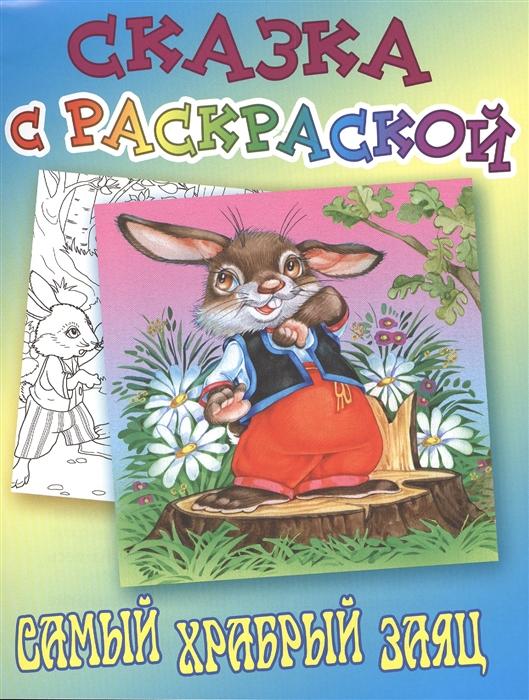 Мамин-Сибиряк Д. Самый храбрый заяц